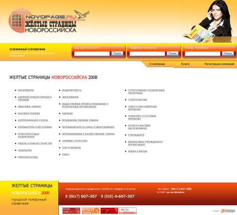 Создание сайтов желтый кто занимается созданием сайтов в костанае