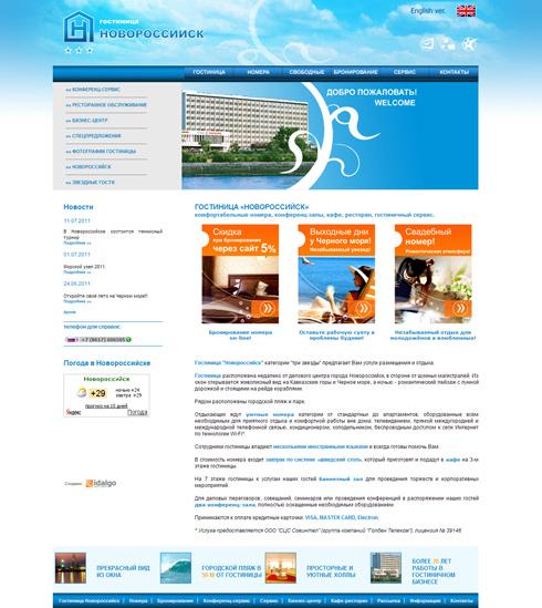 Раскрутка сайтов гостиниц качественная база xrumer